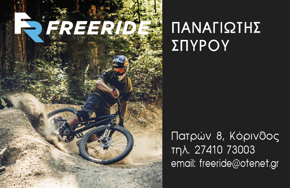 Banner Freeride Bikes