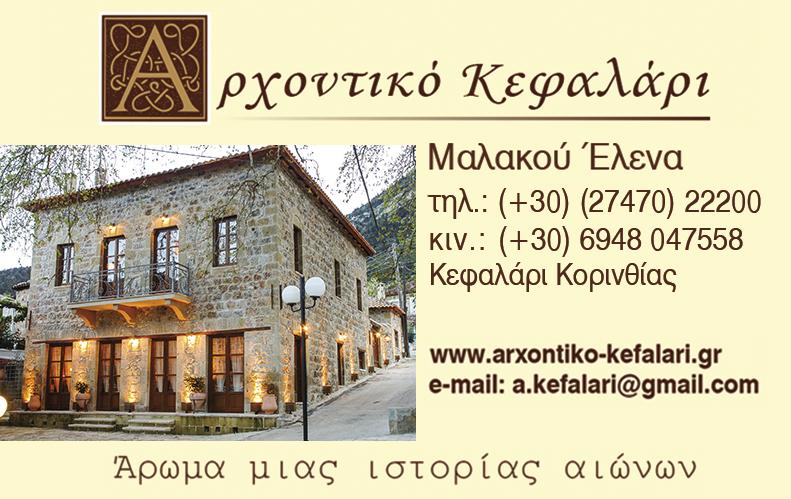 banner-arxontiko