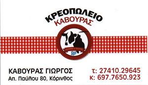 Banner Kavouras